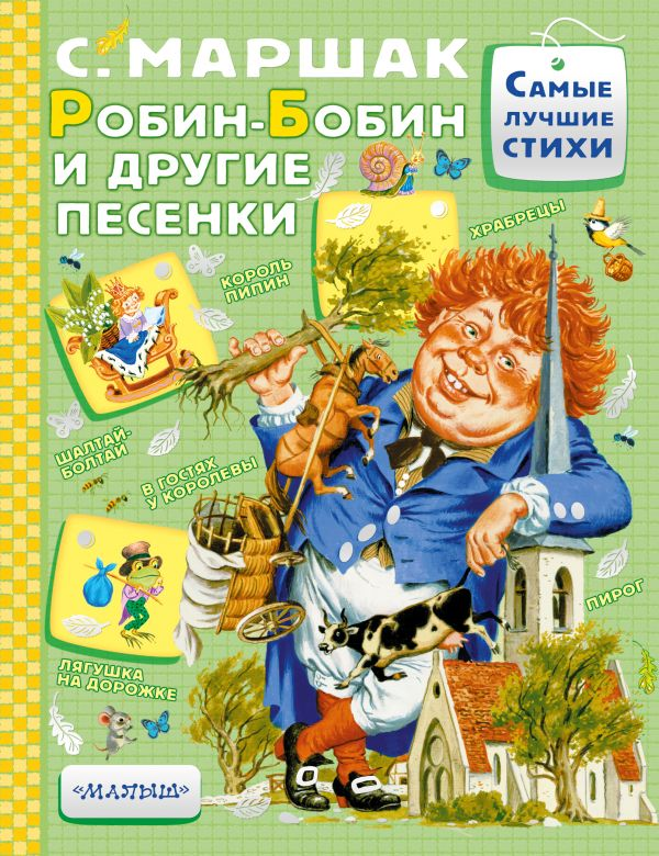 Zakazat.ru: Робин-Бобин и другие песенки. Маршак Самуил Яковлевич