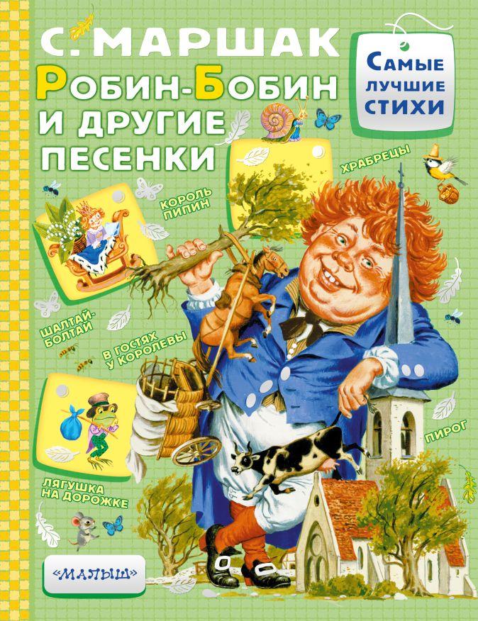 Маршак С.Я. - Робин-Бобин и другие песенки обложка книги