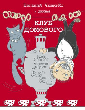 Евгений ЧеширКо - Клуб домового: сборник рассказов обложка книги
