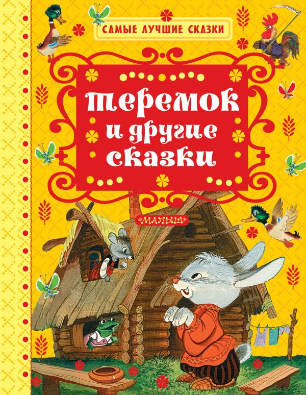 Теремок и другие сказки Толстой А.Н.,Катаев В.П., Ушинский К.Д.