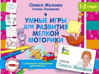 Жукова Олеся, Лазарева Елена - Умные игры для развития мелкой моторики обложка книги