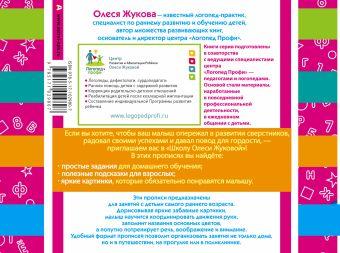 Умные игры для развития мелкой моторики Олеся Жукова, Елена Лазарева
