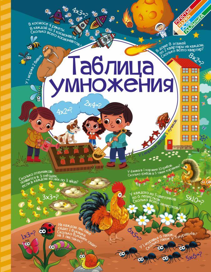 Доманская Л.В., Максимова И.Ю. - Таблица умножения обложка книги