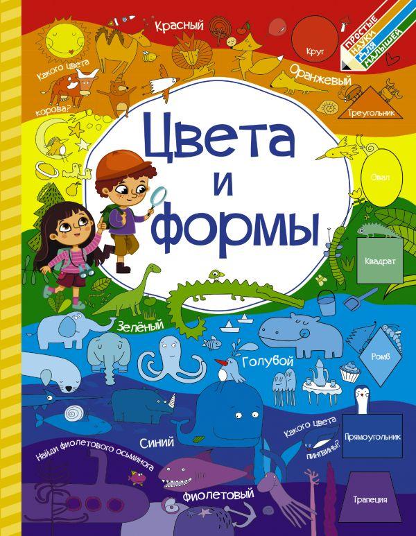 Цвета и формы Доманская Л.В., Максимова И.Ю.
