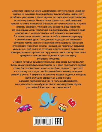 Азбука с большими буквами Доманская Л.В., Максимова И.Ю.