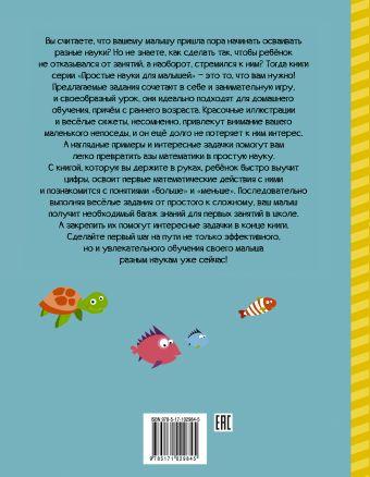 Цифры и счет Доманская Л.В., Максимова И.Ю.