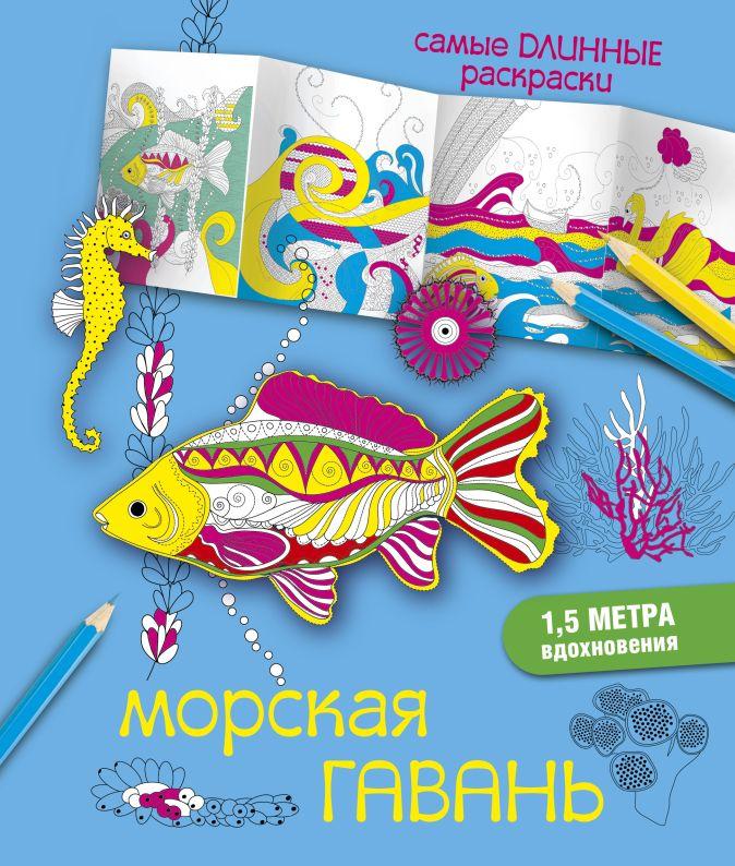 Эндерс М. - Морская гавань обложка книги