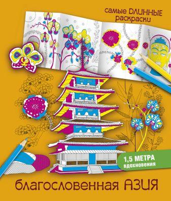 Эндерс М. - Благословенная Азия обложка книги
