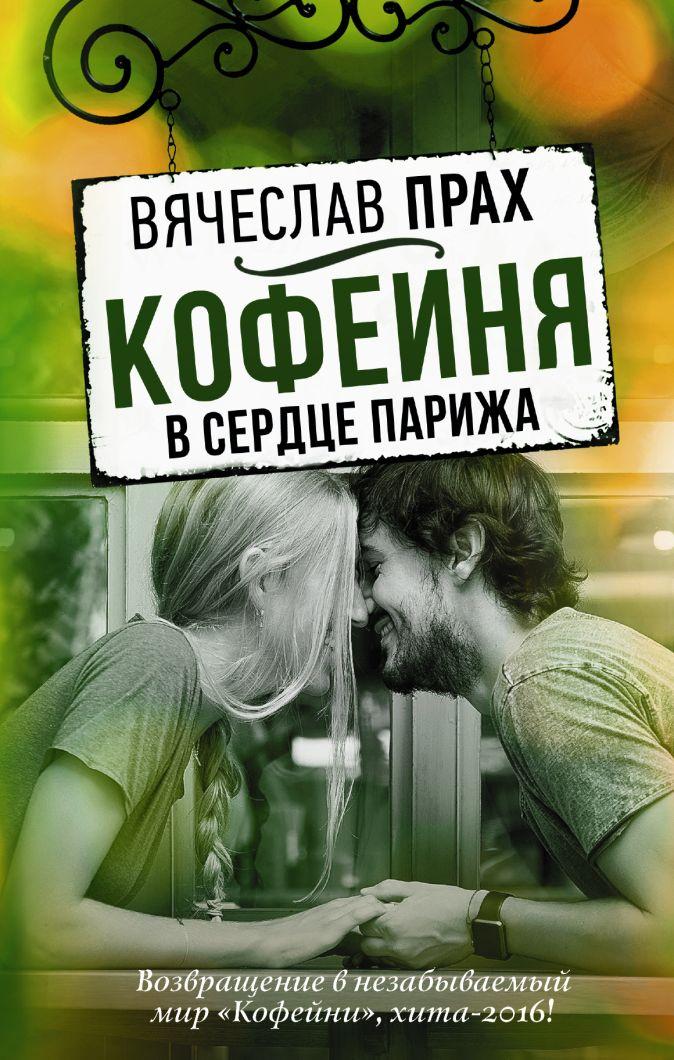 Вячеслав Прах - Кофейня в сердце Парижа обложка книги