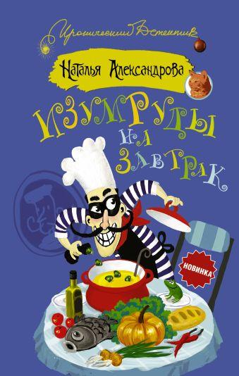 Изумруды на завтрак Александрова Наталья