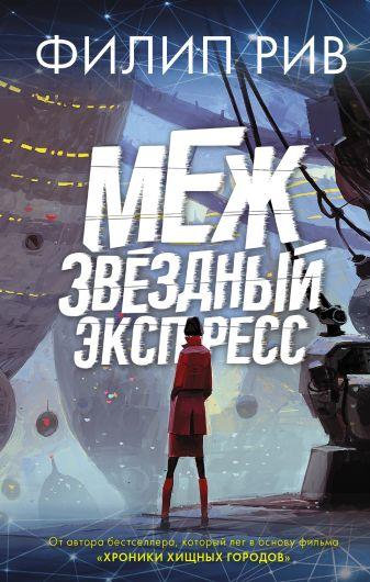 Филип Рив - Межзвездный экспресс обложка книги