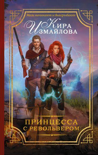 Кира Измайлова - Принцесса с револьвером обложка книги