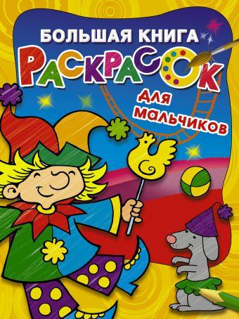 Большая книга раскрасок для мальчиков Двинина Л.В.
