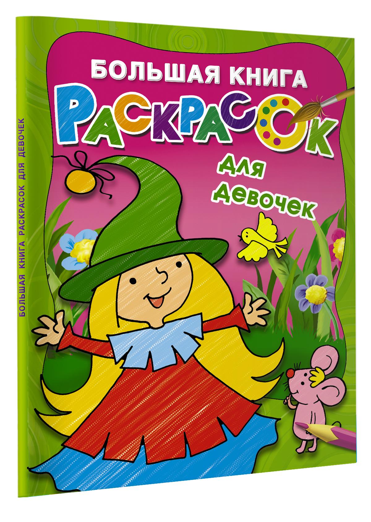 Двинина Л.В. Большая книга раскрасок для девочек