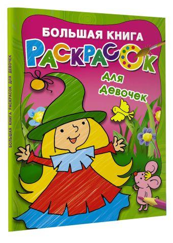 Большая книга раскрасок для девочек Двинина Л.В.