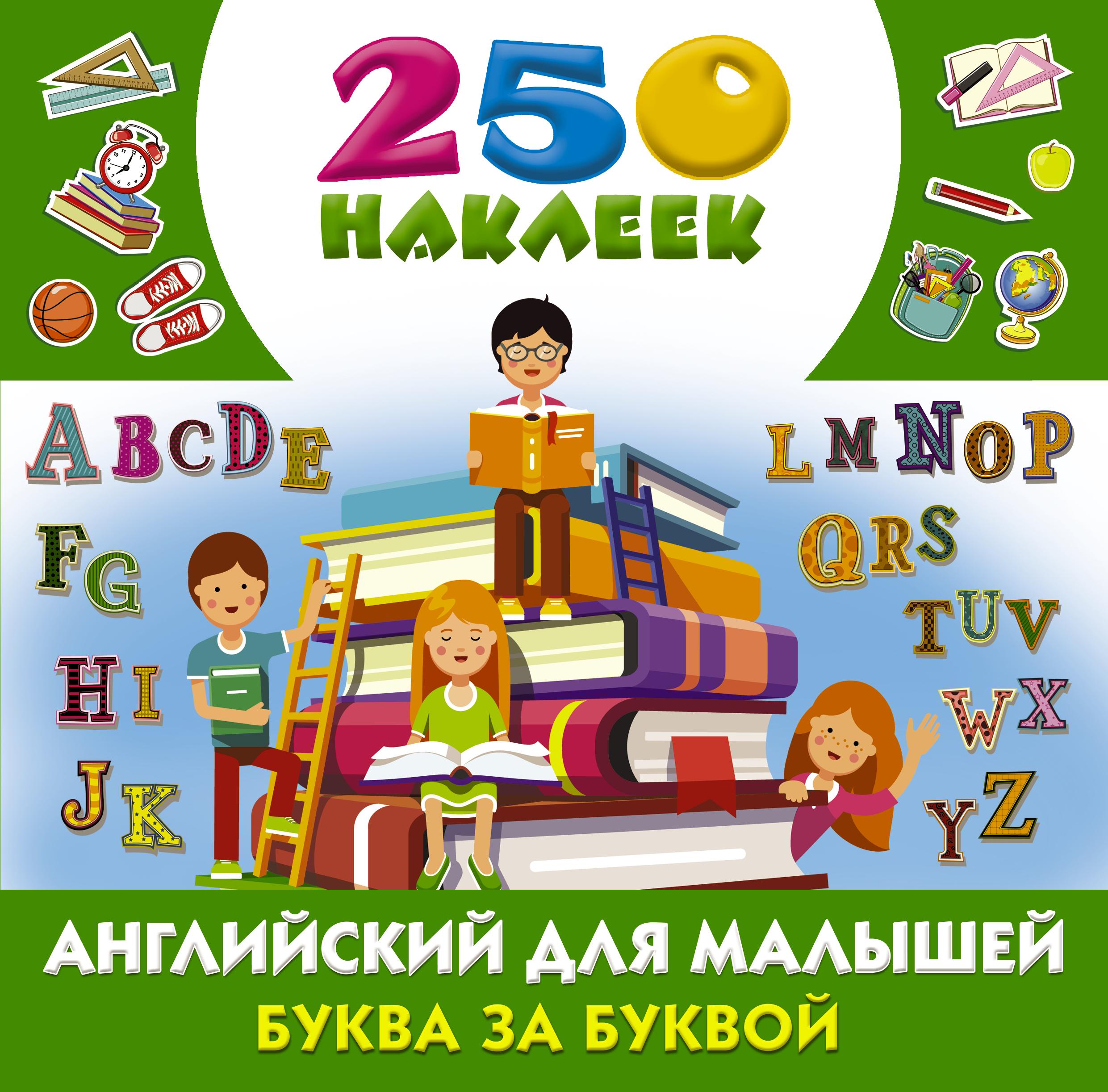 Глотова В.Ю. Английский для малышей: буква за буквой песенки для малышей книжка игрушка