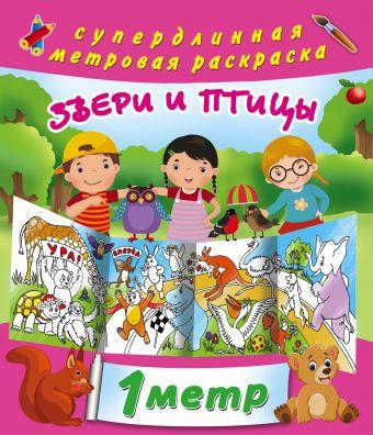 Звери и птицы Глотова В.Ю.