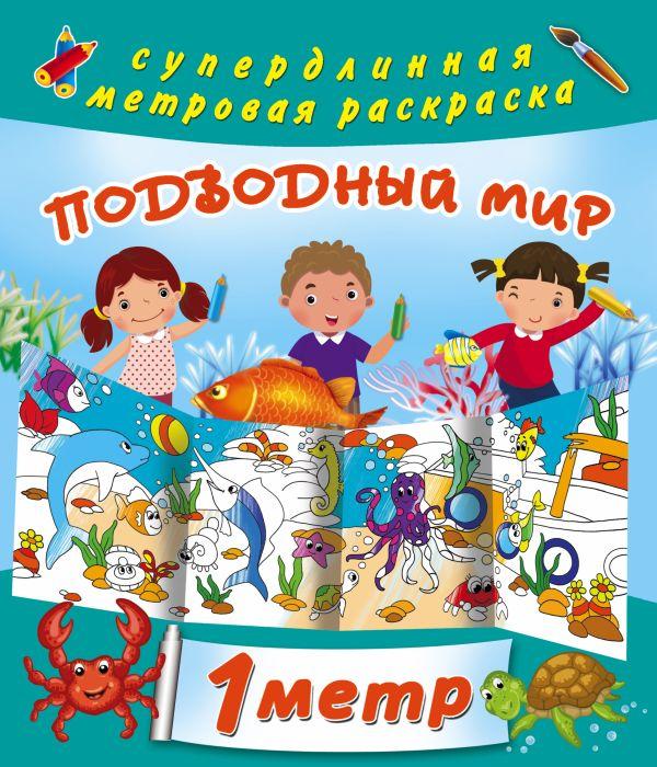 Подводный мир Глотова М.Д.