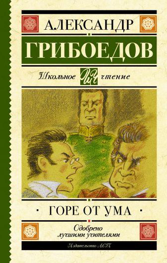 А. С. Грибоедов - Горе от ума обложка книги