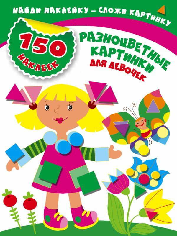 Малышкина М Разноцветные картинки для девочек