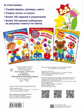 Разноцветные картинки для девочек Малышкина М