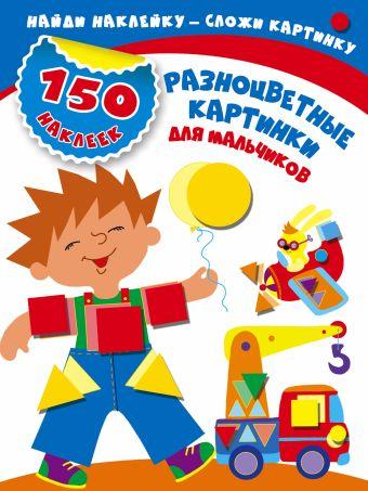 Разноцветные картинки для мальчиков Малышкина М., Двинина Л.В.