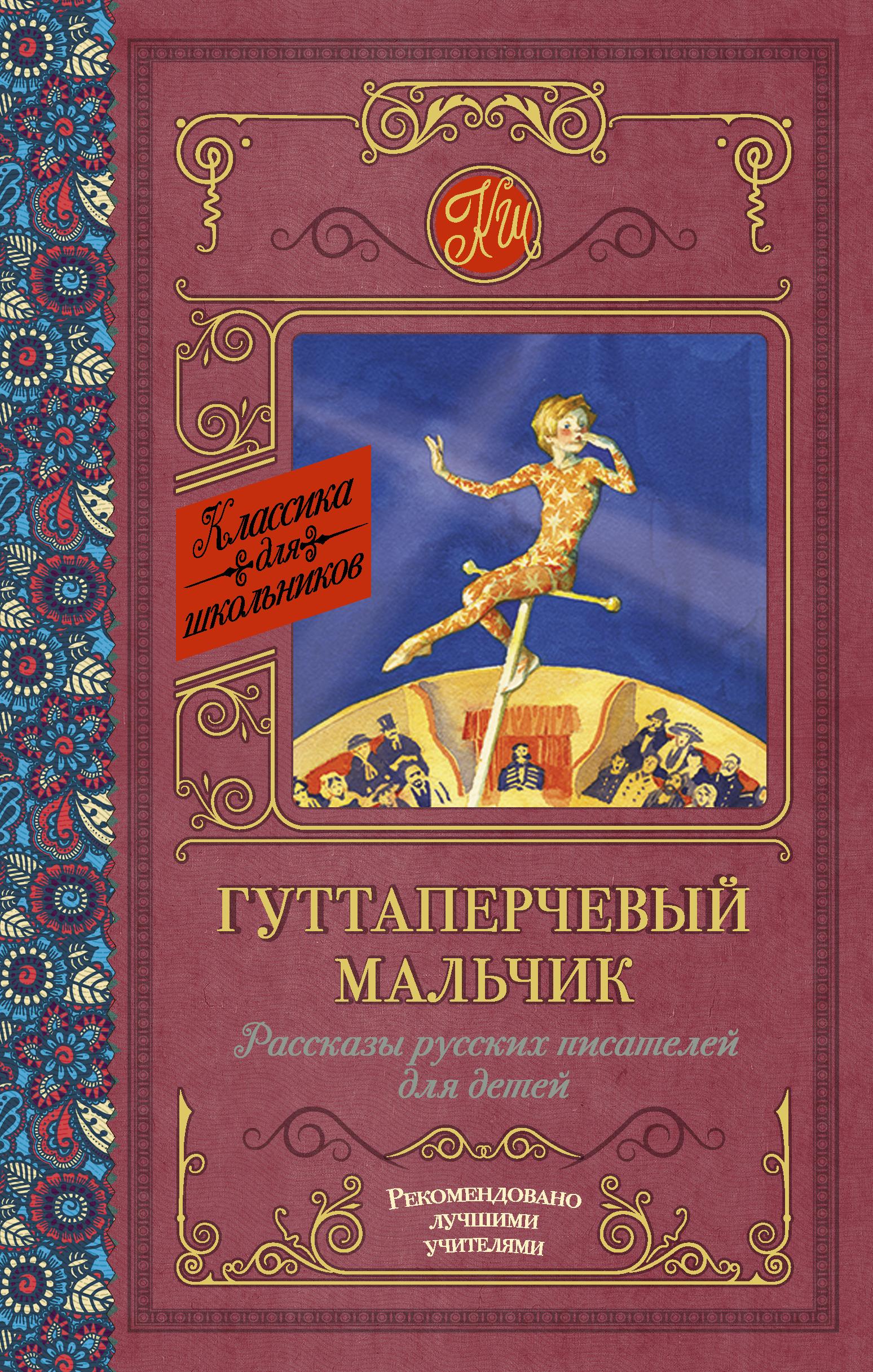 . Гуттаперчевый мальчик. Рассказы русских писателей для детей