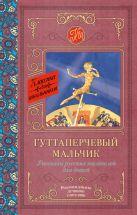 . - Гуттаперчевый мальчик. Рассказы русских писателей для детей' обложка книги