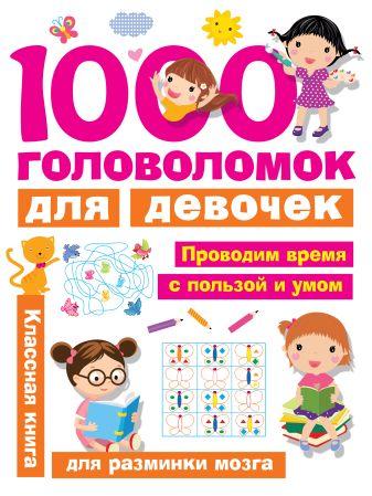 Дмитриева В.Г. - 1000 головоломок для девочек обложка книги