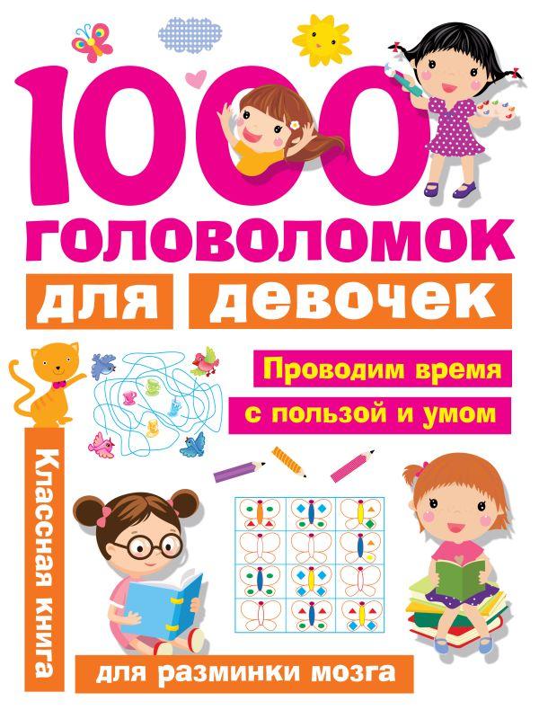 Дмитриева В.Г. 1000 головоломок для девочек