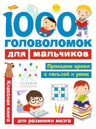 Дмитриева В.Г. - 1000 головоломок для мальчиков обложка книги