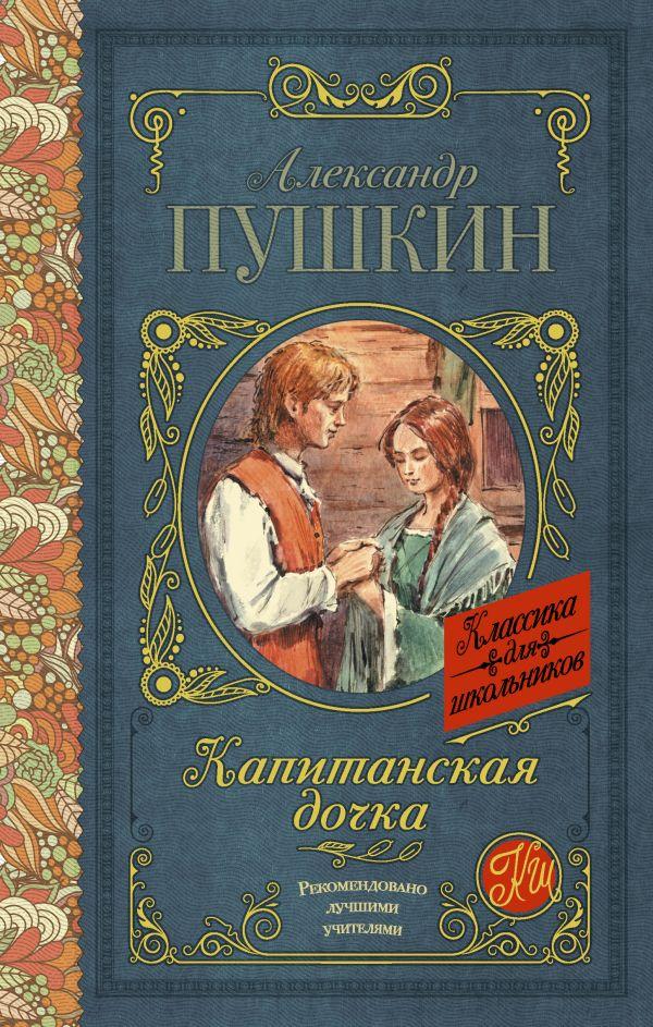 Пушкин Александр Александрович Капитанская дочка