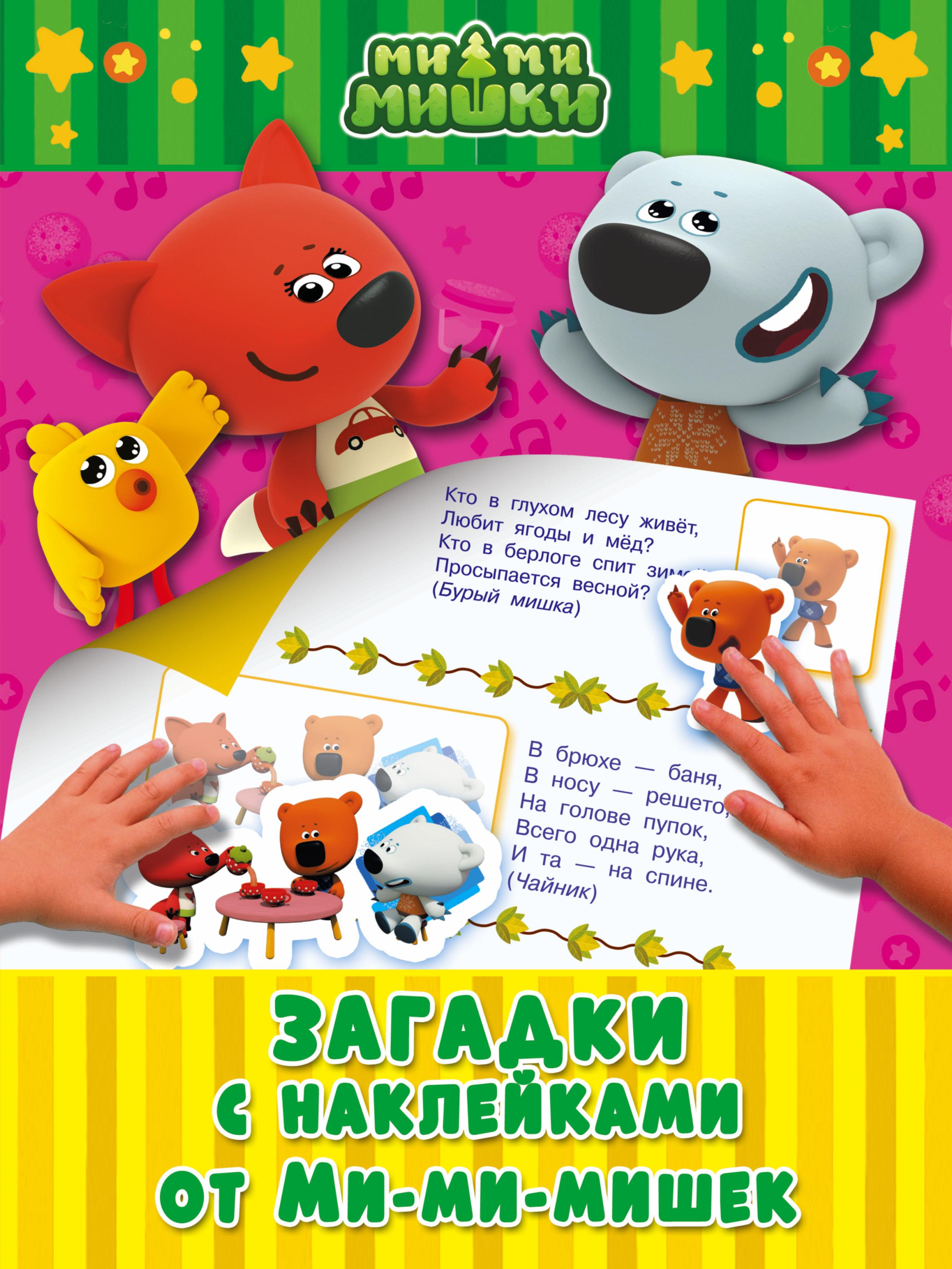 . Загадки с наклейками от Ми-мимишек clever книга с наклейками весёлые занятия для творческих мальчишек