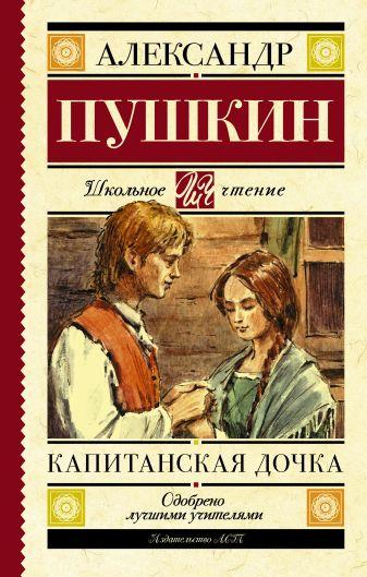Пушкин А.С. - Капитанская дочка обложка книги