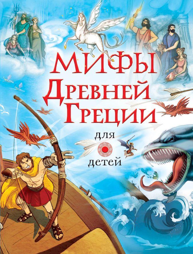 Анна Милбурн - Мифы Древней Греции для детей обложка книги