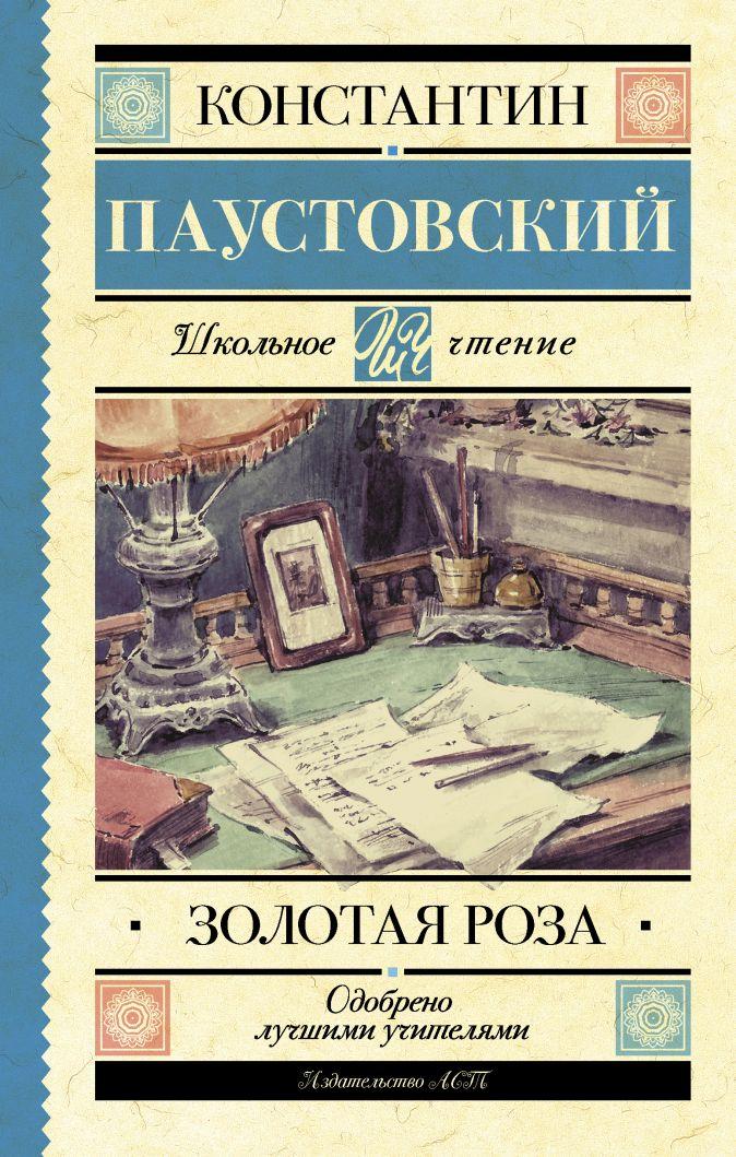 К. Г. Паустовский - Золотая роза обложка книги