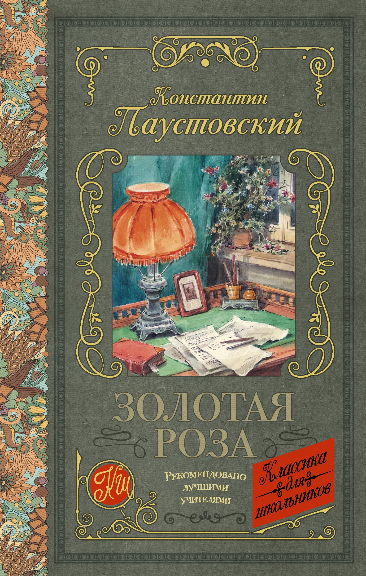 Паустовский К.Г. Золотая роза