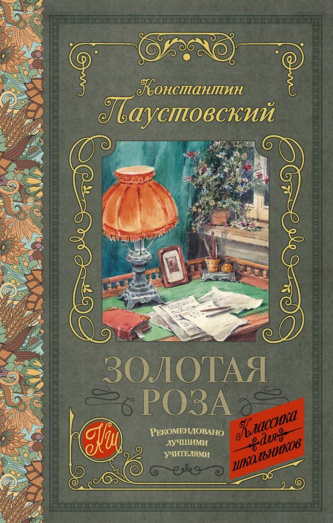 Паустовский К.Г. - Золотая роза обложка книги
