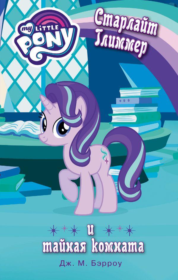 Мой маленький пони. Старлайт Глиммер и тайная комната Бэрроу Д.М.