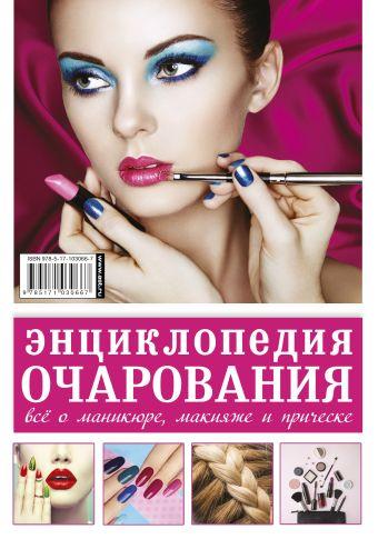 Энциклопедия очарования. Все о маникюре, макияже и прическе