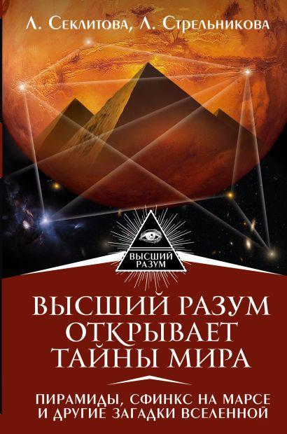 Высший Разум открывает тайны мира. Пирамиды, сфинкс на Марсе и другие загадки Вселенной - фото 1