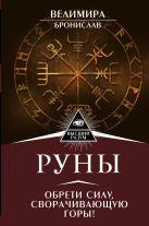 Велимира - Руны. Обрети силу, сворачивающую горы!' обложка книги