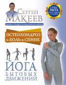 Сергей Макеев - Остеохондроз и боль в спине. Йога бытовых движений' обложка книги