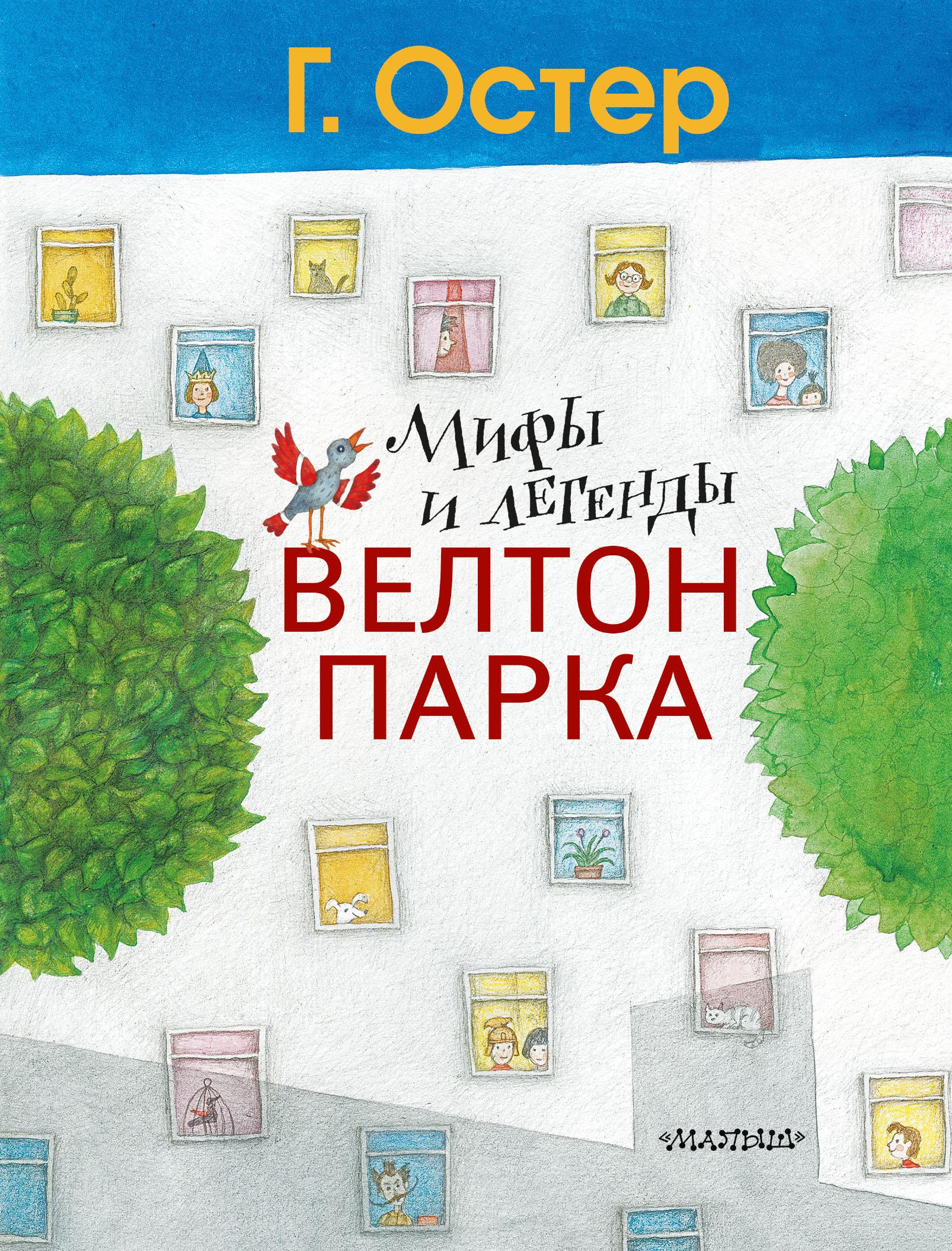 Остер Г.Б. Мифы и легенды Велтон-парка