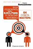 Большакова Лариса - Как подобрать ключик к любому человеку: 64 совета мастера. Издание второе' обложка книги