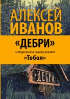 Иванов А.В. - Дебри' обложка книги