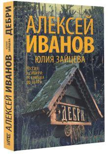 Новый Алексей Иванов