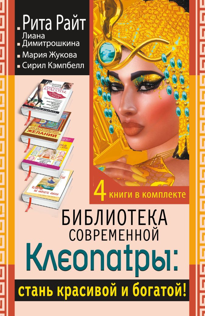 Библиотека современной Клеопатры: стань красивой и богатой! Рита Райт, Мария Жукова, Сирил Кэмпбелл, Лиана Димитрошкина