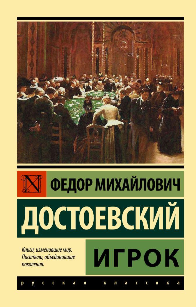 Федор Михайлович Достоевский - Игрок обложка книги