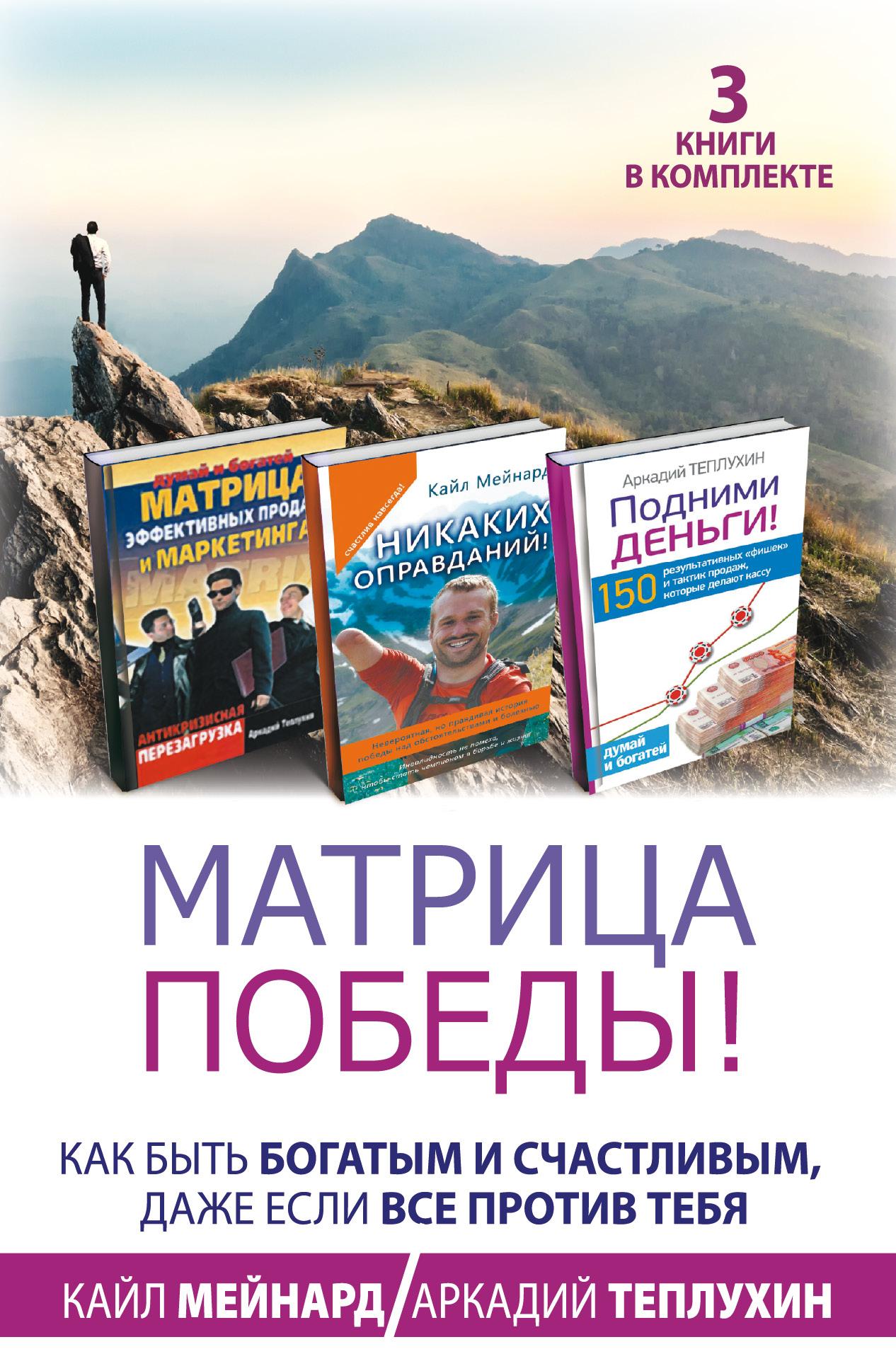 Кайл Мейнард, Аркадий Теплухин Матрица победы! Как быть богатым и счастливым, даже если все против тебя. 3 книги в комплекте